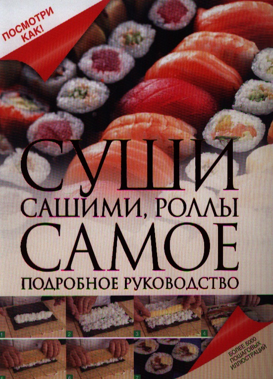 Дарина Д. Суши, сашими, роллы. Самое подробное руководство ISBN: 9785271400926