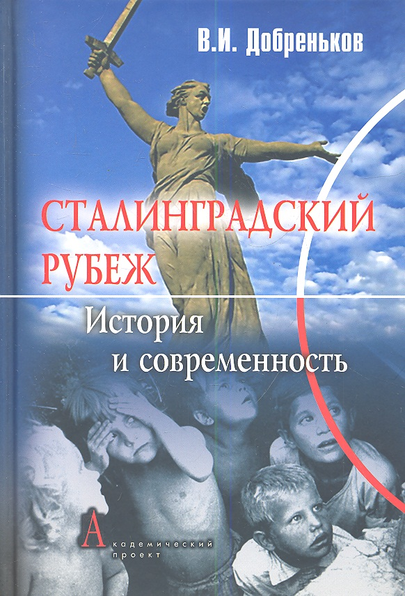все цены на Добреньков В. Сталинградский рубеж: история и современность