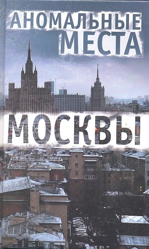 Разумовская Е. Аномальные места Москвы архитекторы москвы с е чернышев