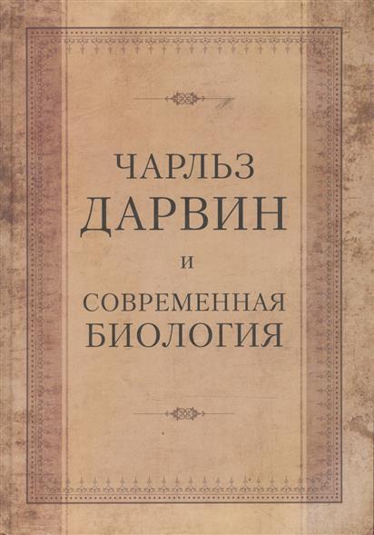 Чарльз Дарвин и современная биология. Труды Международной научной конференции 21-23 сентября 2009 г., Санкт-Петербург