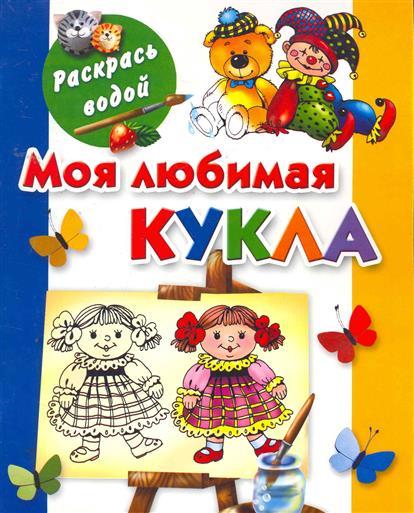 Серебрякова О.: Р Моя любимая кукла