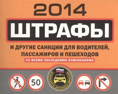Штрафы и другие санкции для водителей, пассажиров и пешеходов 2014. Со всеми последними изменениями