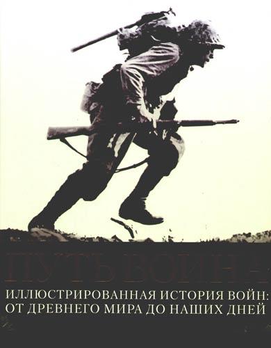 Путь воина Иллюстр. история войн От древнего мира до наших дней