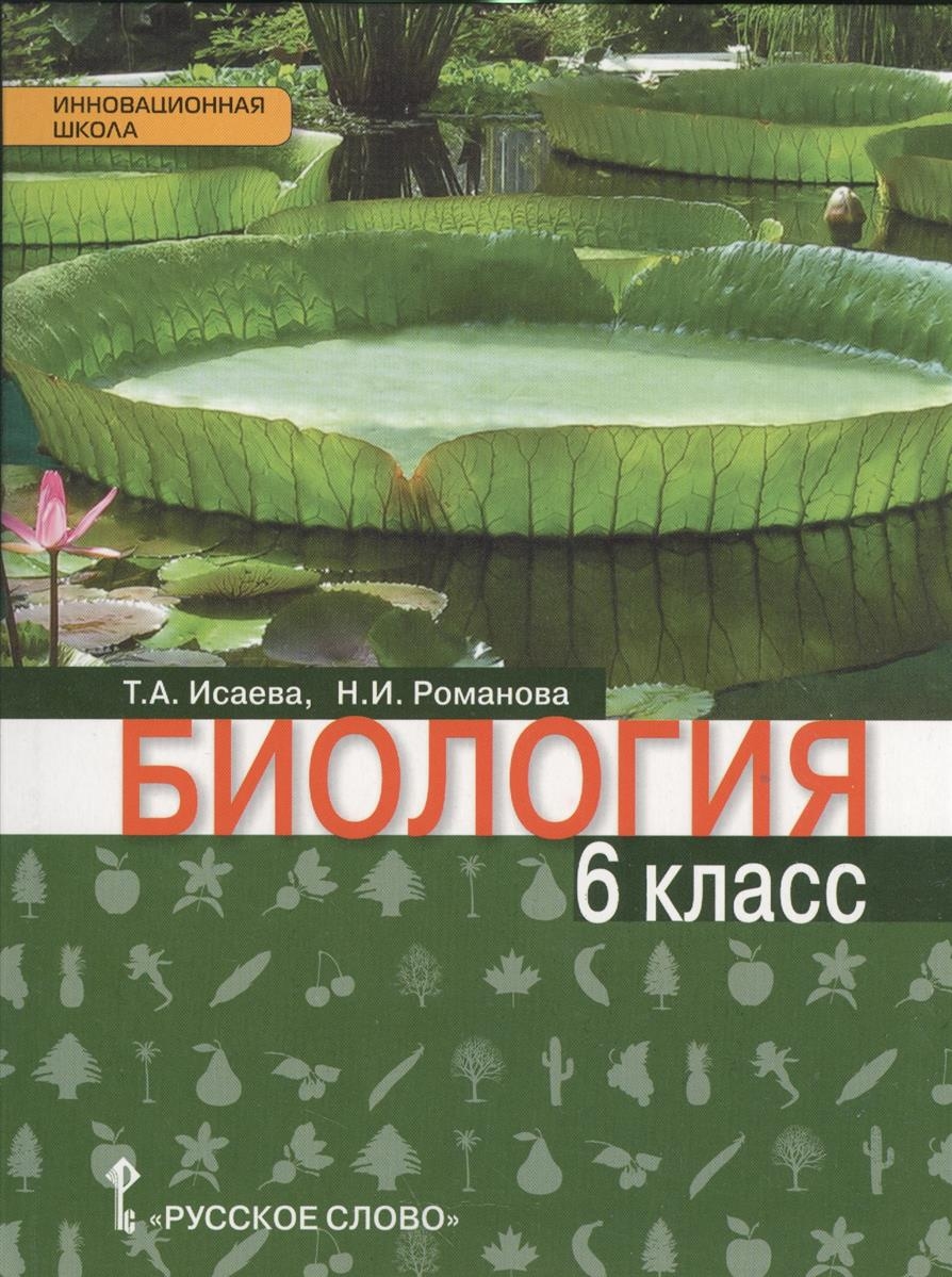 Исаева Т., Романова Н. Биология. 6 класс. Учебник е н соломина т в шевырева биология человек 9 класс учебник