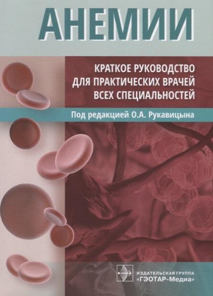Рукавицын О. (ред.) Анемии. Краткое руководство для практических врачей всех специальностей