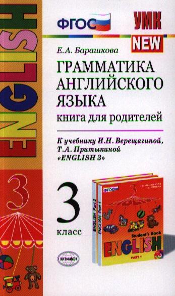 Грамматика английского языка. 3 класс. Книга для родителей. К учебнику И.Н. Верещагиной и др. \