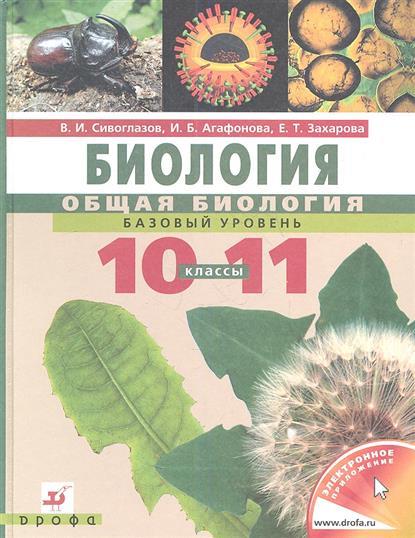 Биология. Общая биология. Базовый уровень. 10-11 классы. Учебник для общеобразовательных учреждений. 9-е издание, стереотипное