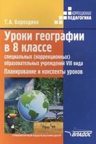 Уроки географии в 8 классе специальных (коррекционных) образовательных учреждений VIII вида. Планирование и конспекты уроков
