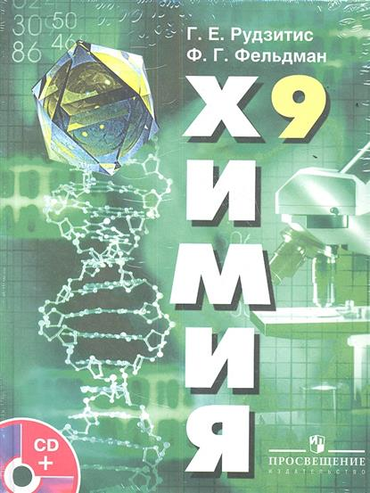 Химия. 9 класс (+CD)