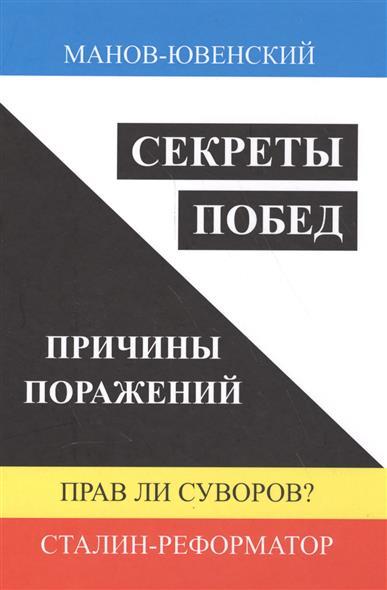 Секреты побед. Причины поражений. Прав ли Суворов? Сталин-реформатор