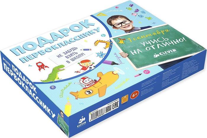Измайлова Е. (ред.) Подарок первокласснику (комплект из 6 книг) измайлова е ред большой подарок на новый год для детей 3 5 лет комплект из 3 книг в коробке
