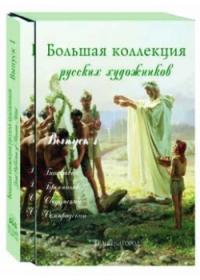 Большая коллекция рус. художников Вып.1