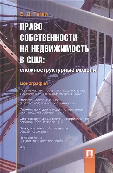 Тягай Е. Право собственности на недвижимость в США: Сложноструктурные модели: монография недвижимость в россии