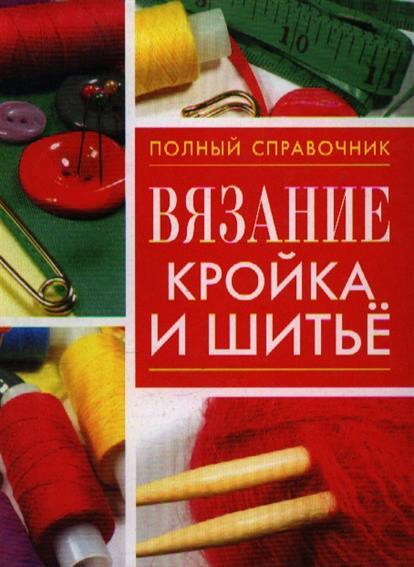 Вязание кройка и шитье