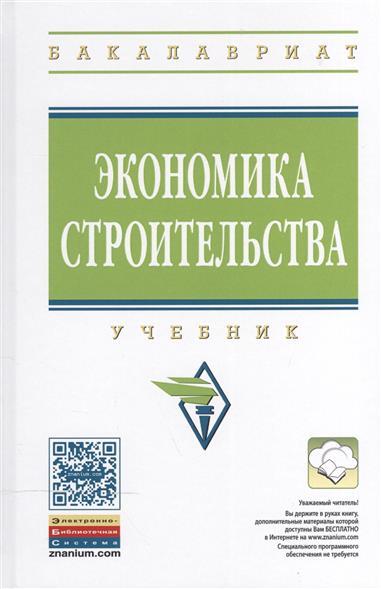 Экономика строительства: Учебник. Издание второе