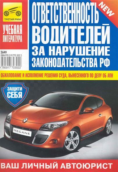 Ответственность водителей за нарушение законодательства РФ