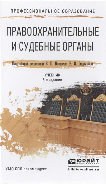 Правоохранительные и судебные органы. Учебник для СПО. 5-е издание, переработанное и дополненное