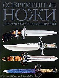 Дэйром Д. Современные ножи для боя охоты и выживания