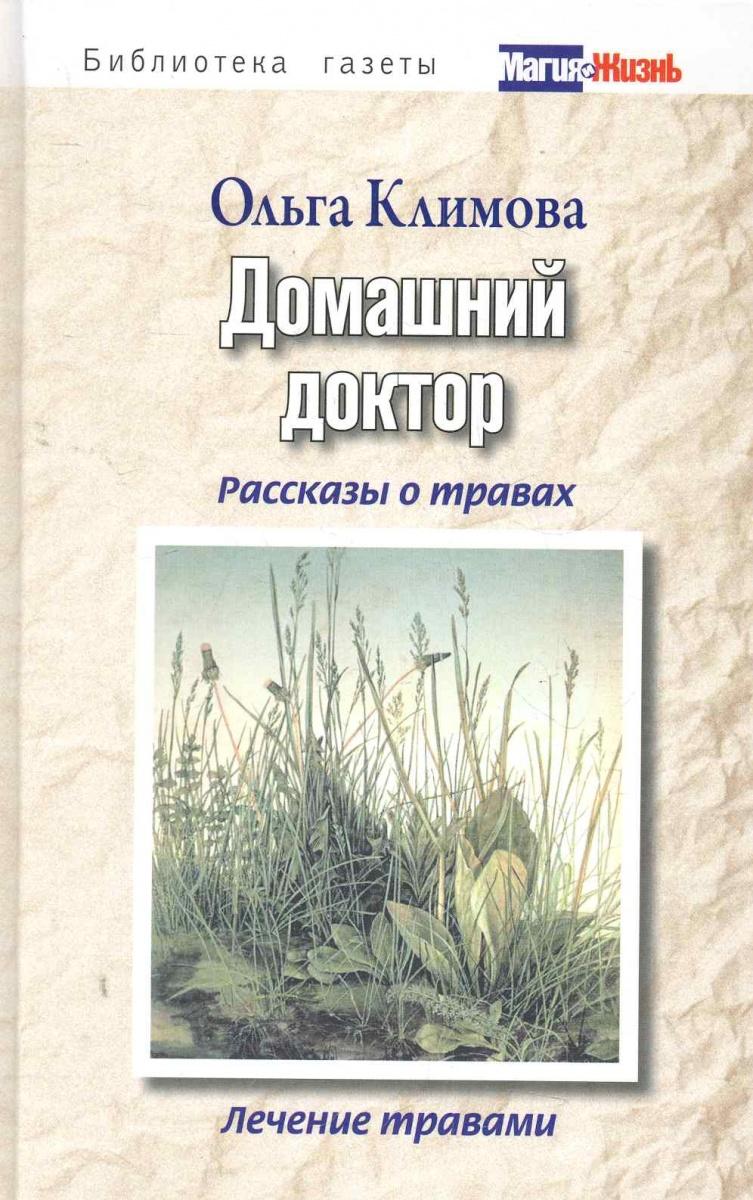 Домашний доктор Рассказы о травах лечение травами