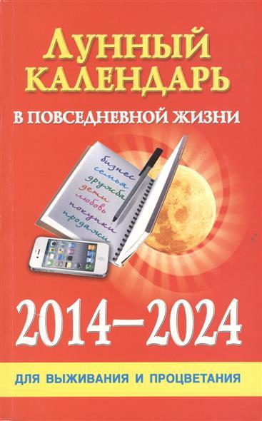 Лунный календарь в повседневной жизни для выживания и процветания. 2014-2024