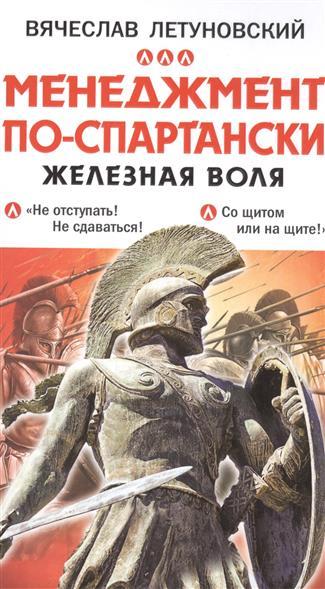 Летуновский В. Менеджмент по-спартански. Железная воля