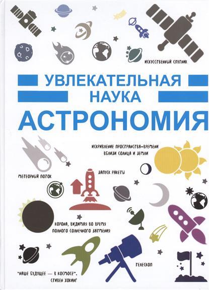 Гусев И. Астрономия гусев и астрономия