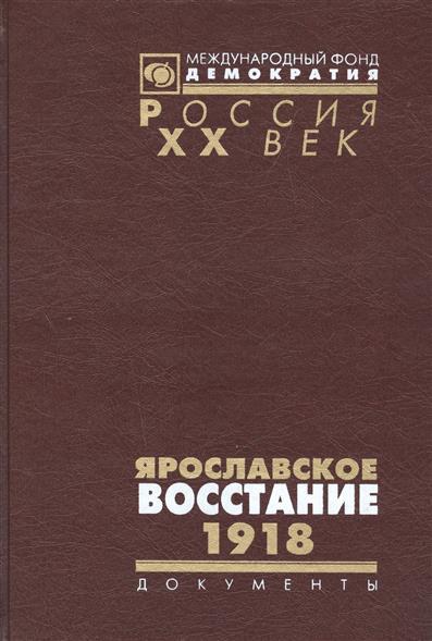 Ярославское восстание 1918