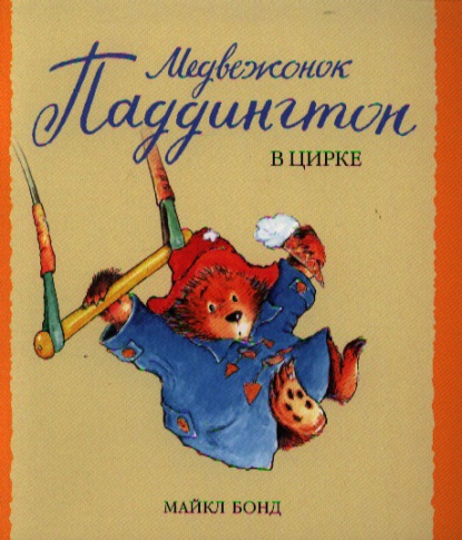 Бонд М.: Медвежонок Паддингтон в цирке