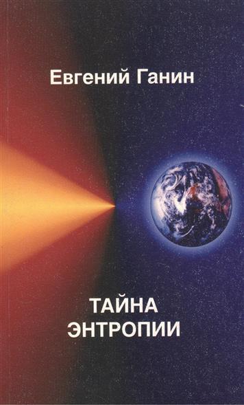 Тайна энтропии: Экология. Человек. Общество
