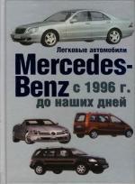 Енгелен Г. Легковые автомобили Mercedes-Benz с 1996 г. до наших дней легковые автомобили мира плакат