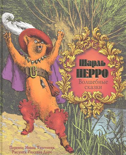 Тургенев И. (пер.) Волшебные сказки Шарля Перро волшебные сказки шарля перро