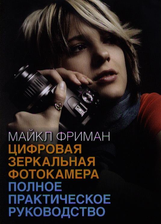 Фриман М. Цифровая зеркальная фотокамера. Полное практическое руководство nikon d5300 kit 18 105 vr black цифровая зеркальная фотокамера