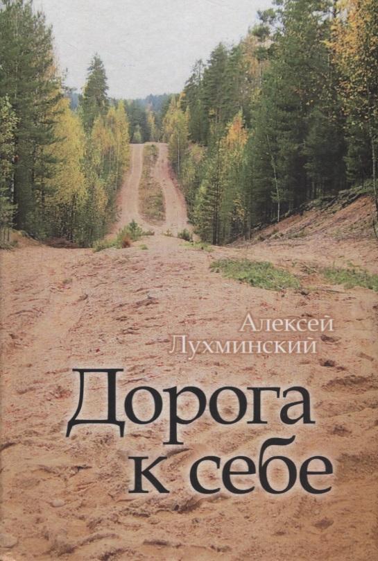 Лухминский А. Дорога к себе алексей лухминский шапка мономаха