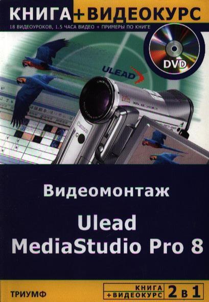 2 в 1 Ulead MediaStudio Pro 8 Видеомонтаж