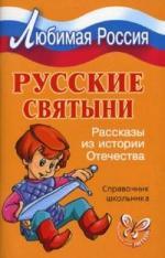Русские святыни Рассказы из истории Отечества