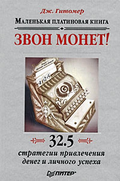 Звон монет Маленькая платиновая книга 32,5 стратегии привл. денег