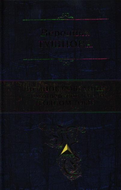 Тушнова В. Полное собрание стихотворений и поэм в одном томе полное собрание рассказов в одном томе