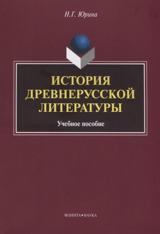 Юрина Н. История древнерусской литературы. Учебное пособие