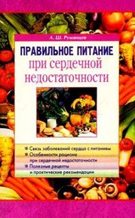 Румянцев А. Правильное питание при сердечной недостаточности правильное питание для беременных