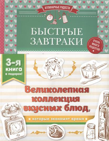 Великолепная коллекция вкусных блюд, которые экономят время (комплект из 3 книг)