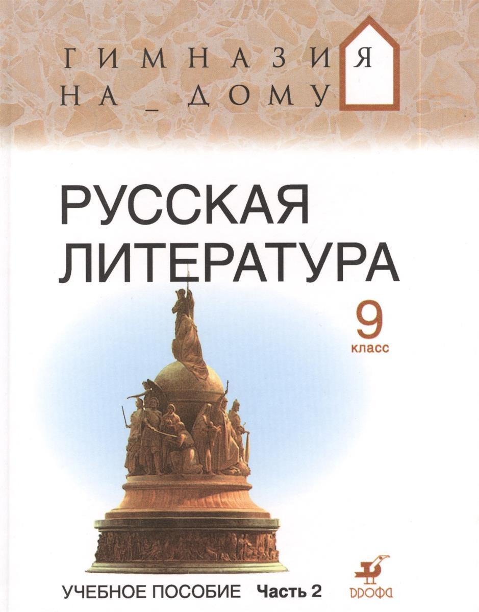 Русская литература. 9 класс. Учебное пособие. В двух частях. Часть 2