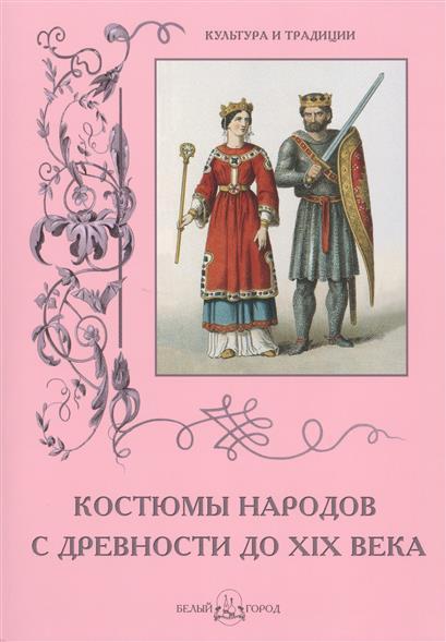 Костюмы народов с древности до ХIХ века