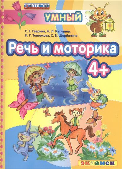 Гаврина С., Кутявина Н., Топоркова И., Щербинина С. Речь и моторика (4+) футболка c h i c