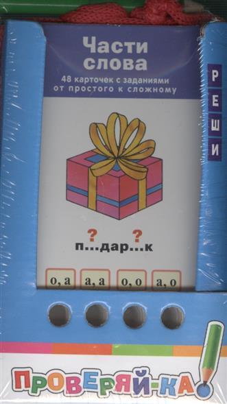 Проверяй-ка. Части слова (набор карточек + карандаш) айрис пресс проверяй ка english учим слова животные растения природа