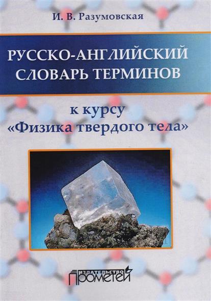 цены Разумовская И. Русско-английский словарь терминов к курсу