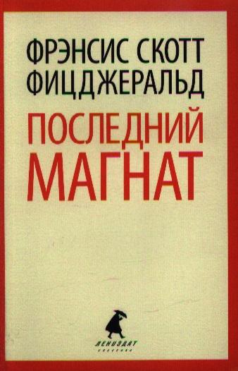 Фицджеральд Ф. Последний магнат ISBN: 9785445302148 фицджеральд ф больше чем просто дом