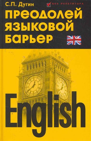 English Преодолей языковый барьер