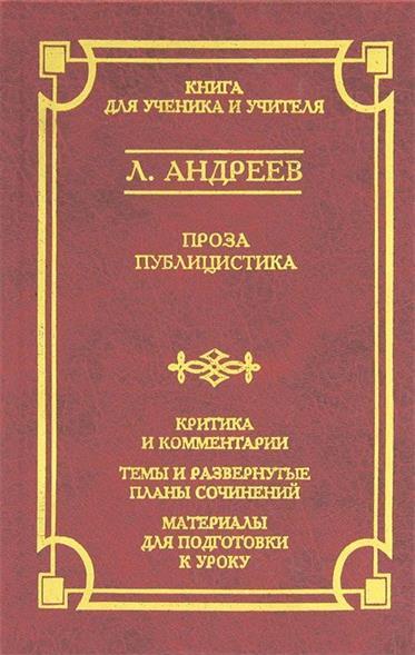Андреев Проза публицистика