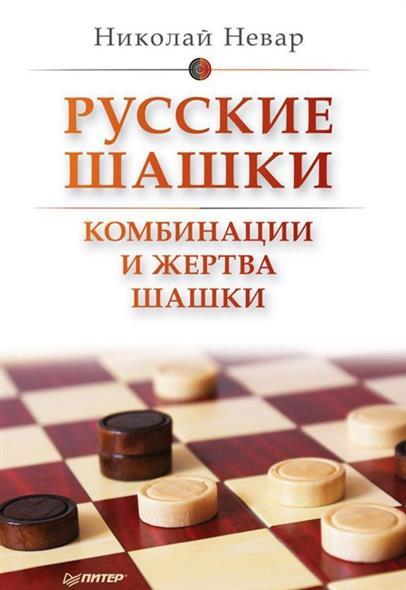 Невар Н. Русские шашки. Комбинации и жертва шашки удилище спиннинговое black hole magic breeze 260