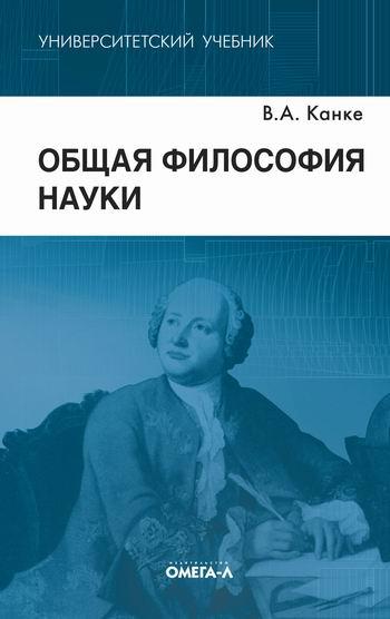 Общая философия науки Учебник